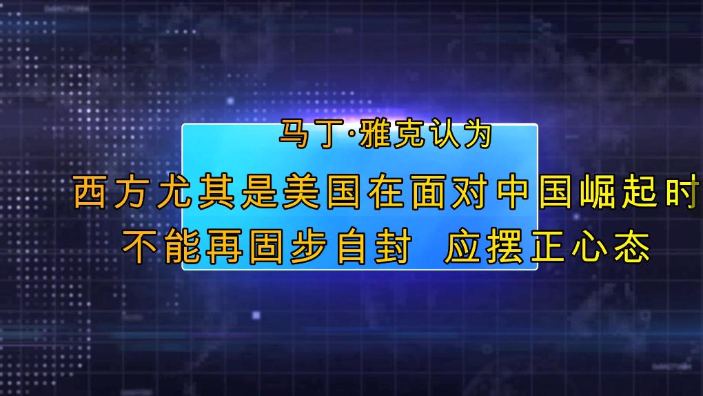 【中国那些事儿】马丁・雅克:中国将成为怎样的全球性大国?